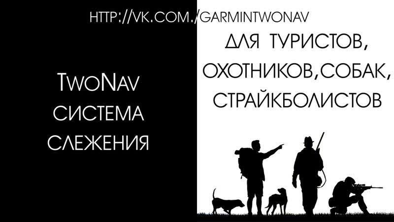 TwoNav Система слежения для туристов охотников собак страйкболистов
