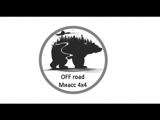 OFFroad Миасс 4х4 2018