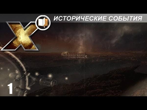 X Энциклопедия Lore Исторические События Часть 1