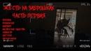 18. Заброшки. Маньяки,сатанисты,трупы,привидения и призраки снятые на камеру на заброшках.Часть 1