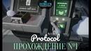 Protocol: Прохождение №1