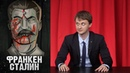 Киселев и Дудь осуждают Сталина. RNT 95