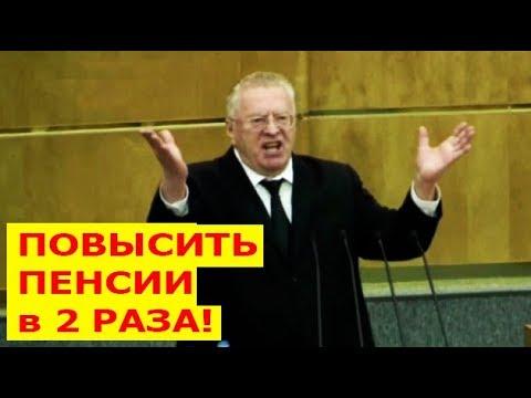 Срочно! Жириновский - Повысить зарплату и ПЕНСИИ в 2 раза!