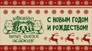 Merry Christmas and Happy New Year 2019 - Siberian Irish Dance Academy Ирландские танцы в Кемерово