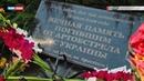 Луганчане почтили память 10 земляков, одновременно погибших при обстреле со стороны ВСУ в 2014 году