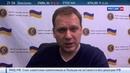 Новости на Россия 24 • Миссия провалена: из России выдворяют сотрудника СБУ Украины