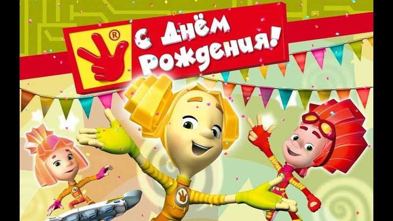 Самое классное поздравление с днем рождения от Фиксиков! Красивое поздравление для мальчика.