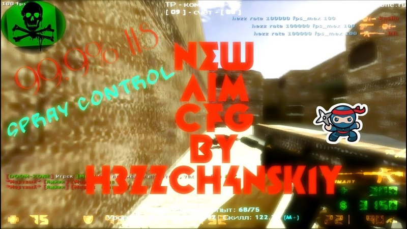 NEW AIM CFG FOR CS 1.6 BY HEZZ [КС 1.6 CS 1.6 AIM CONFIG 2019]