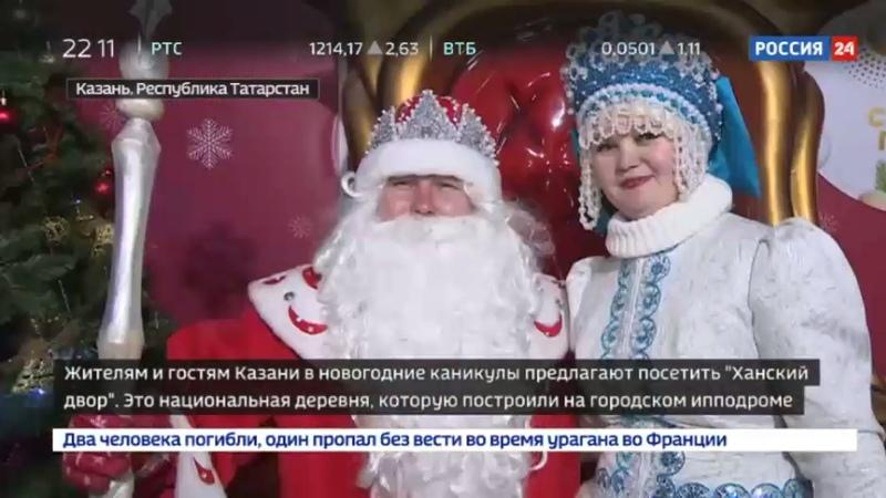 Новости на Россия 24 Гостей Казани приглашают на национальный праздник