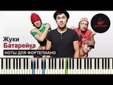 Жуки - Батарейка НОТЫ &amp MIDI КАРАОКЕ PIANOKAFE