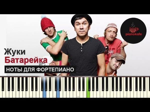 Жуки - Батарейка НОТЫ MIDI   КАРАОКЕ   PIANOKAFE