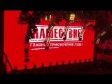 Съемки с 2rbina 2rista, Нашествие 2018, Ozzy Osbourne в Москве, концерт с симфоническим оркестром.