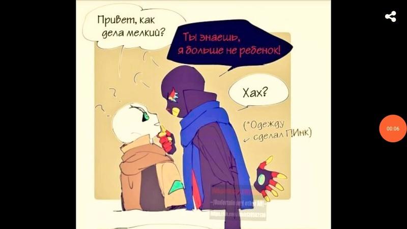Комиксы Андертейл (часть 9)