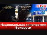 Церемония вручения первой «Национальной кинопремии Беларуси» l СТРИМ