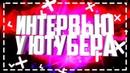 Интервью у ютубера _PoziTiv_ | Saxarok