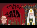 Мультфильм ТОМОС ИЗ зАДА