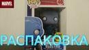 Распаковка редкой фигурки Funko Pop Электро из фильма Новый Человек-паук 2 Высокое напряжение
