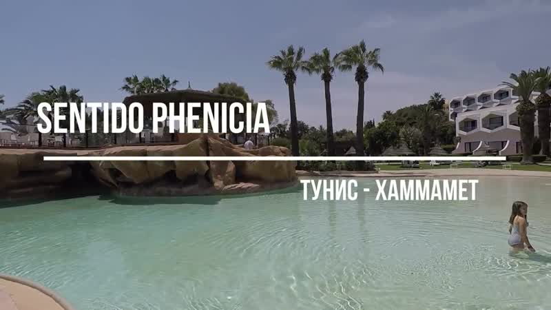 Sentido Phenicia – отель 4* (Тунис, Хаммамет). Обзор 2018