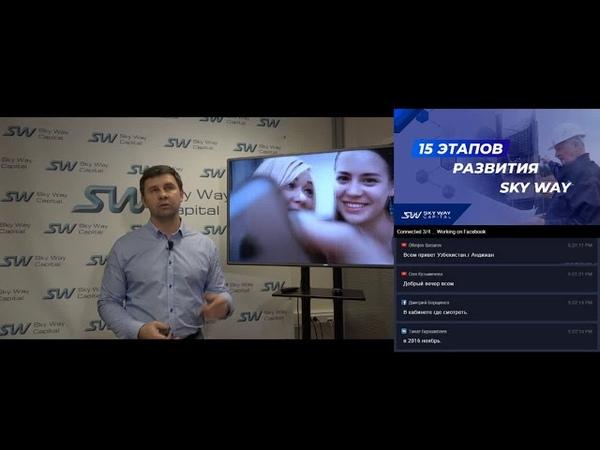 11.12.2018г. «Переход SkyWay на 13-й этап. Вопросы-ответы» Ведущий Максим Выдро
