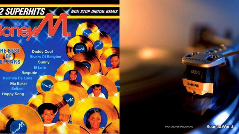 Boney M. – The Best Of 10 Years (Vinyl, LP, Mixed) 1986.