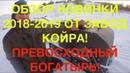 Новый превосходный мотобуксировщик Богатырь от завода КОЙРА! Модель, новинка сезона 2018-2019