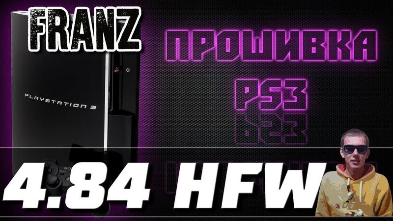 ПРОШИВКА PS3 4 84 HFW ВЗЛОМ Установка кастомной прошивки 4 84