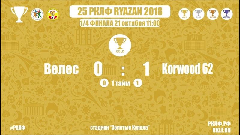 25 РКЛФ Золотой Кубок Велес-Korwood 62 0:1