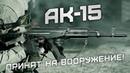 АК 15 на вооружении армии России