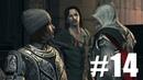 Assassin's Creed II часть 14 Барбариго