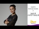 Утро на Романтике: Бьюти-понедельник с Яной Лапутиной (17.09.2018)