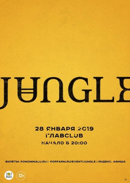 vk.com/jungle28012019
