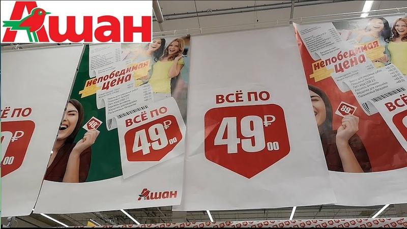 💖АШАН vs ФИКС ПРАЙС fix price 💖АКЦИЯ распродажа ВСЕ ПО 49 руб январь 2019
