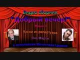 Вячеслав Цереня - видео сборник Добрый вечер! №002 (Ян Марти)