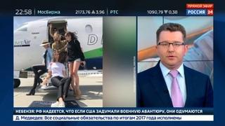 Новости на Россия 24 • Кто хорошо работает, тот хорошо ест: Собчак не жалеет денег на отдых после выборов