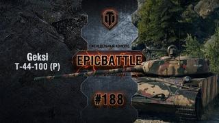 EpicBattle #188: Geksi / Т-44-100 (Р) [World of Tanks