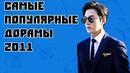 Самые популярные дорамы 2011 года. ТОП-20 самые популярные корейские сериалы 2011 года