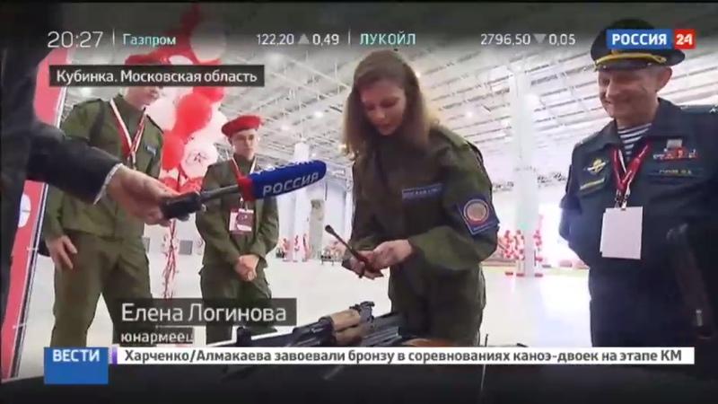 Новости на Россия 24 • Юнармия отметила первый день рождения