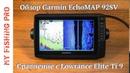 Обзор эхолота Garmin EchoMap Plus 92SV. Сравнение с Lowrance Elite Ti 9.