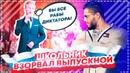 ШКОЛЬНИК ВЗОРВАЛ ВЫПУСКНОЙ СНОВА ТЕРАКТ ОПЯТЬ ВЗРЫВ Виталий Дан