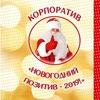 Ведущий на новогодний корпоратив в Ижевске