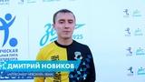 Дмитрий Новиков -