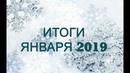 147 Рукодельные Итоги января 2019/Вышивка крестиком