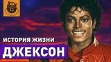 МАЙКЛ ДЖЕКСОН - история жизни