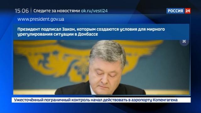 Новости на Россия 24 • Порошенко продлил особый статус Донбасса