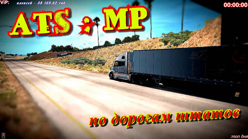 ATS MP MADE В США