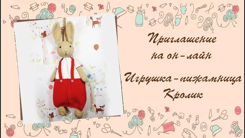 ❂❂❂ Пижамница Кролик. Приглашение на он-лайн по вязанию крючком.❂❂❂