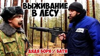 Охота на воров | Дядя Боря и Батя | Выживание в лесу