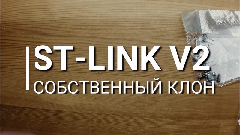 ST LINK создание собственного клона программатора Часть 2