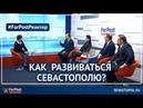 Как будем жить, Севастополь? ForPost Реактор о путях развития города