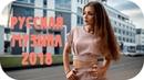 🇷🇺 ЛУЧШАЯ РУССКАЯ МУЗЫКА 2018 Новинки 🎵 Моего Канала 🎵 Best of Russian Music 2018 🎵 Попса 2018 #2